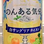 のんある気分 白サングリアテイスト(夏季限定) 届いた!