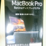 MacBook Pro 液晶保護光沢フィルム届いた!